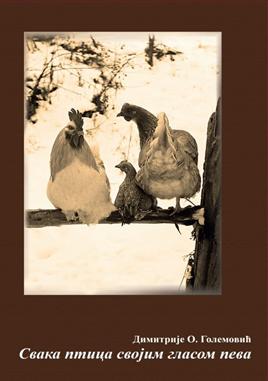 Svaka ptica svojim glasom peva folklor vojvodine